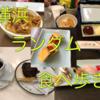 お店選びを釈迦に委ねる?ランダムグルメアプリ「SHACA SHACA!!」を使って横浜をランダムに食べ歩いてみた!!