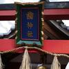 梅田の歯神社(はがみさん)の「なで石」【大阪府大阪市北区】