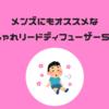 【最新】メンズにもオススメなおしゃれリードディフューザー5選!