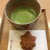 広島 宮島の藤い屋菓寮で、焼きたて、もみじ饅頭を食べよう