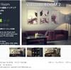 【作者セール】昨日のベッドルームに引き続き「$1.40」でハイクオリティな激安リビング素材がさらに追加!「Virtual Room」/ 映画レベルの本格的なオーディオサウンド900トラックが$10.80「Aria Soundscapes」/ RESTシステムが無料