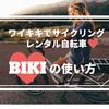 ハワイ★レンタル自転車「BIKI(ビキ)」でワイキキをサイクリング!BIKIの使い方、料金、注意点など
