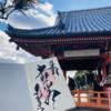 広島・尾道旅行記【GoToトラベル】