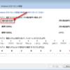 インターネットへアクセスできない環境でのライセンス認証はKMSホストが便利