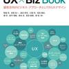 『UX × Biz Book』読書 & セミナー参加メモ