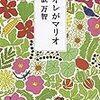 【新刊案内】出る本、出た本、気になる新刊!  (2017.8/2週)