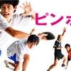 「U-NEXT」〜ピンポン🏓〜✨✨
