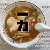 (敦賀)中華そば一力のラーメン感想!どこか懐かしいのにキラリと光る有名店ならではの味わい