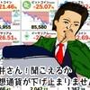 仮想通貨暴落!日経平均も暴落!