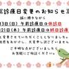 ☆3月の診療日変更について☆