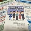 【退職したらやること④】失業保険の手続き 編