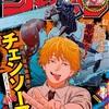 【ネタバレ感想】週刊少年ジャンプ 2020年42号