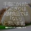 155食目「手塩にかけたおにぎりは発酵食品では『ない』と思います。-雑誌クロワッサンの記事について-」