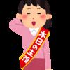 帰ってきたZ合さん【新居生活】