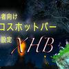 【FF14エオキナ】クロスホットバー使いこなし設定のススメ!(動画付き)(#156)