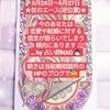 「恋愛・結婚タロットカード」by「占い師NAO」2019/5/24