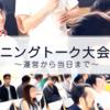 令和最初のライトニングトーク大会を開催!〜運営から当日まで〜