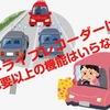 【予算2万円】今更ながら、ドライブレコーダーを注文してきました
