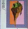アガサ・クリスティ「ゼロ時間へ」(ハヤカワ文庫)