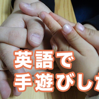 子どもと一緒にあそぼう!英語の手遊び歌6選