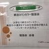 初めての勉強会@終活カウンセラー協会