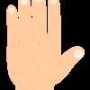 爪の表面がボコボコしている原因はいったい何?身体の異常は爪からわかる!