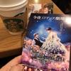 映画を観る、の話〜今夜、ロマンス劇場で〜