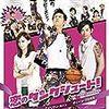 DVD『恋のダンクシュート』予告編