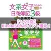【1/22迄】Amazon Kindleストアで50%ポイント還元フェア開催中!