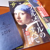 サライの付録「2019年版スケジュール手帳」の出来栄えに驚きました!