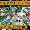 ゴールド・ダイニング by 招待日和で1名分のコース料理が無料に!使えるお店、予約方法や回数などご紹介