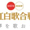 紅白歌合戦2016司会,出演者一覧とタイムテーブルセットリスト!曲目発表!!