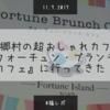 【福レポ】西郷村の超おしゃれカフェ『フォーチュン・ブランチ・カフェ』に行ってきたよ!(@西郷村)
