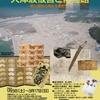 「平成の大津波被害と博物館――被災資料の再生をめざして」(於:岩手県立博物館)