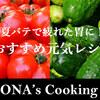 OTONA料理部 夏の食欲増進レシピ!