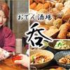 【オススメ5店】岡山市(岡山)にあるおでんが人気のお店