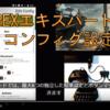 XIM APEX エキスパートコンフィグモード設定解説