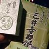 滋賀県の美味しいお土産、大津の三井寺力餅と彦根の埋れ木