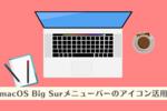(小ネタ) macOS Big Surのメニューバーのアイコン活用