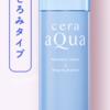 【セラアクア】化粧水(とてもしっとり)&潤いリフトクリーム 使用感と成分分析