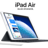 次期iPad AirはUSB-Cに?iPad Pro 11インチをベースに開発か