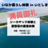 【 満員御礼 】糸島シーカヤックと夏野菜の農業体験概要
