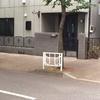 【番外編1】SNS投稿の映り込みに注意! モチーフが特徴的な東京23区内ガードレール(ガードパイプ)
