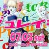◆ 第2回 『ジュレイチ』開催! ◆