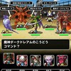 level.351【黒い霧】第103回闘技場ランキングバトル3日目