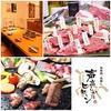 【オススメ5店】松山(愛媛)にある馬肉料理が人気のお店