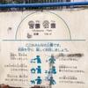 宮園公園|博多区 公園 日記