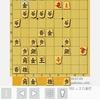 ガイコツ将棋初段への道その1 将棋クエスト2018.06.05