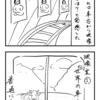 30分で4コマ漫画(お題:地下鉄、ほっしゅすたー)