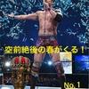 No.1 創刊〜NJC総括①「オカダ編」
